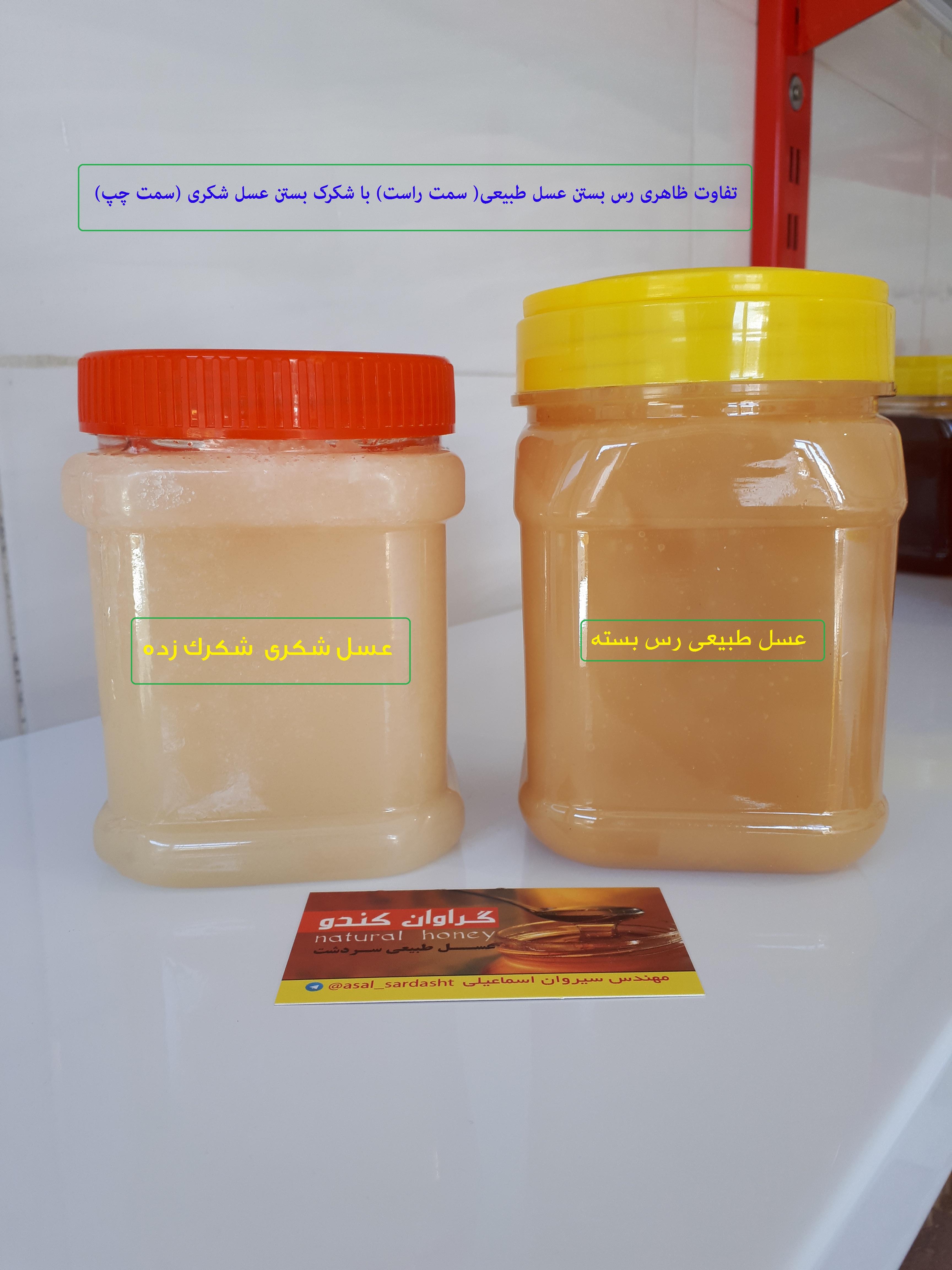 آیا عسل طبیعی شکرک می زند؟!