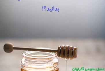 ۲۰ نکته مهم که هنگام خرید عسل طبیعی باید بدانید