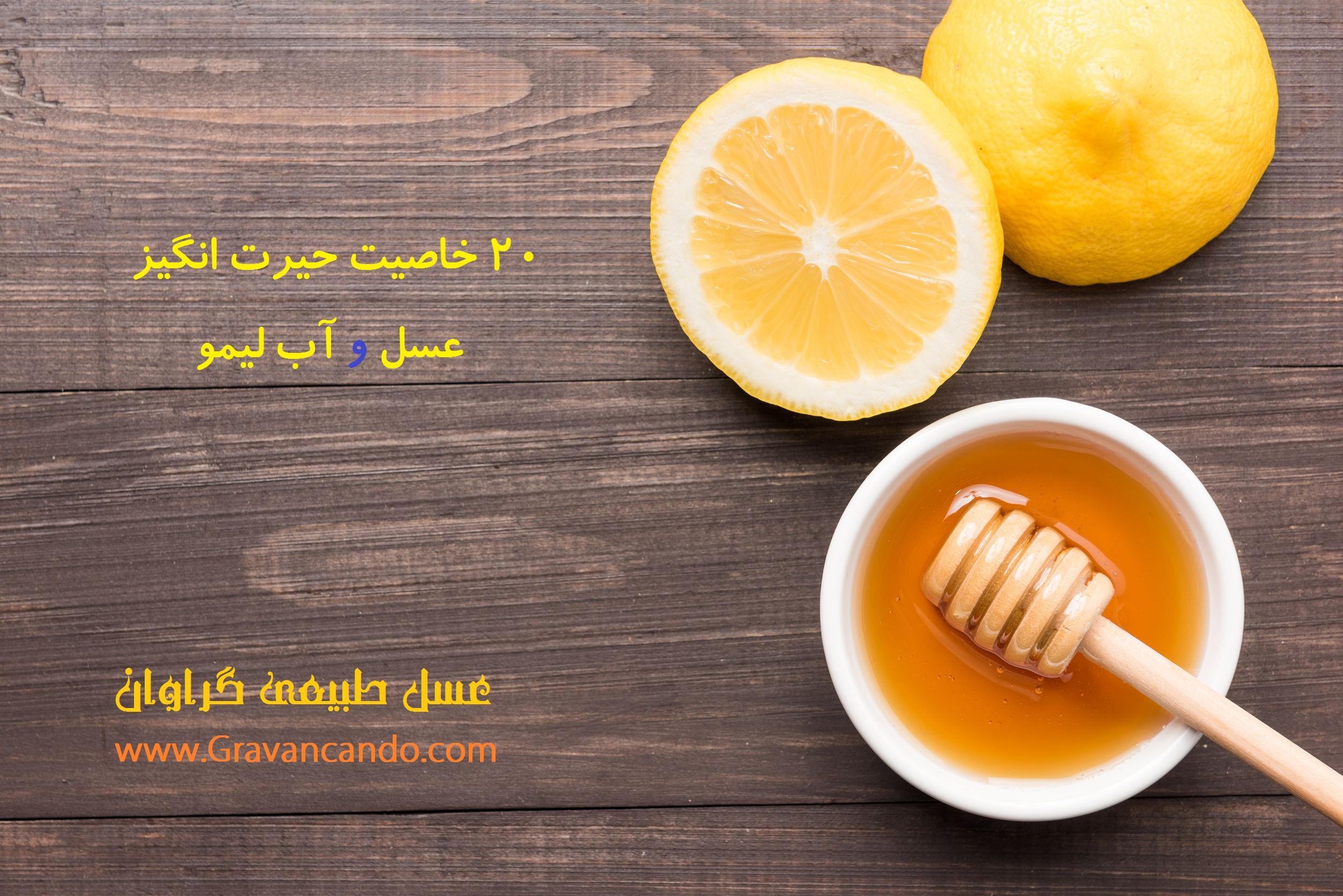 ۲۰ علتی که باید عسل و آب لیمو مصرف کنید؟!