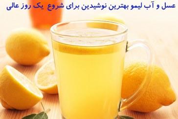 ۱۱ نکته حیرت انگیز  نوشیدن یک لیوان عسل و آب لیمو در صبح :