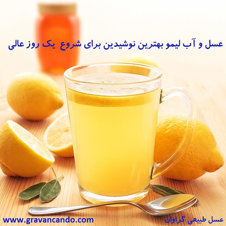 عسل و آب لیمو