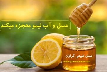 ۱۱ نکته حیرت انگیز یک لیوان عسل و اب لیمو :
