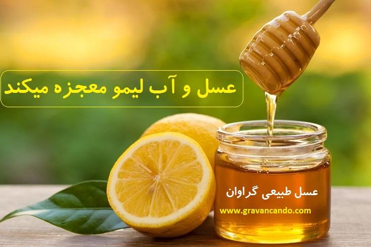 عسل و اب لیمو