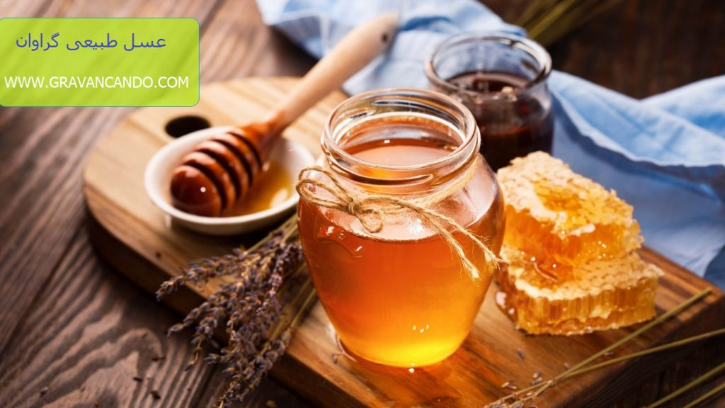 از کجا عسل طبیعی بخریم