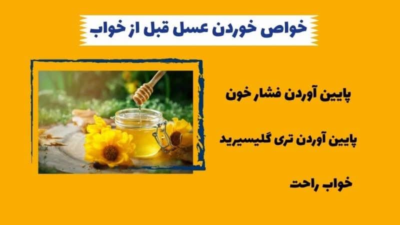خواب راحت با مصرف عسل
