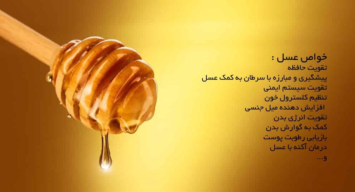 خواص عسل در کتاب قانون