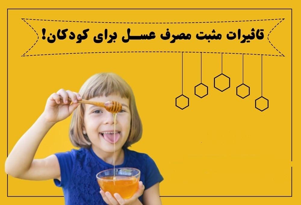 خواص درمانی عسل برای کودکان