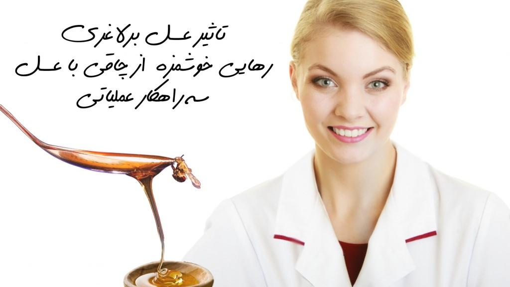 کاهش وزن با عسل طبیعی گراوان